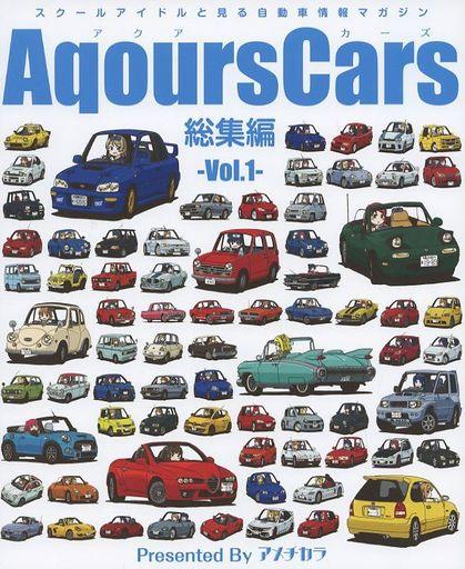 ラブライブ!サンシャイン!! AqoursCars総集編 Vol.1 / アメチカラ