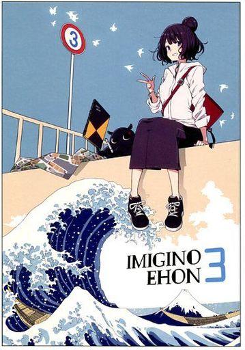 Fate IMIGINO EHON 3 / アフロくま本店