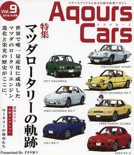 ラブライブ!サンシャイン!! Aqours Cars Vol.9 / アメチカラ