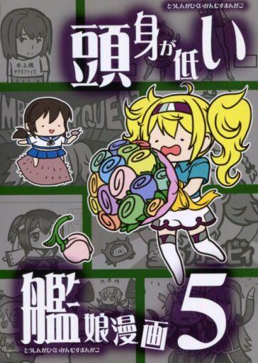 艦隊これくしょん 頭身が低い艦娘漫画 5 / 玉亭