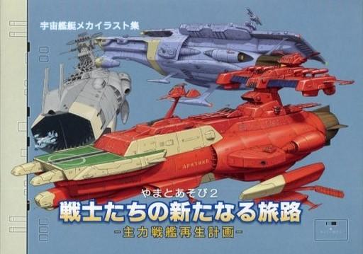 その他アニメ・漫画 やまとあそび 2 戦士たちの新たなる旅路 -主力戦艦再生計画- / 鯛焼きと軍艦