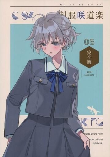 咲 -SAKI- 制服咲道楽 05 完全版 / かんむりとかげ