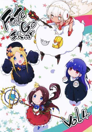 Fate Fate Go まんが vol.4 / おこた