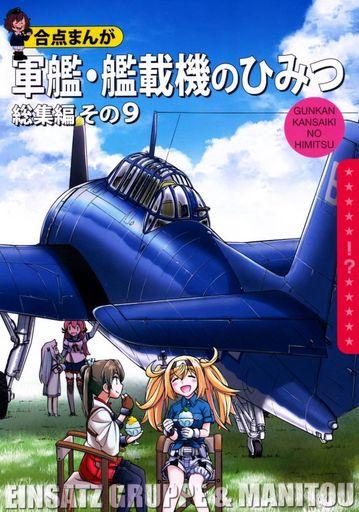 艦隊これくしょん 軍艦・艦載機のひみつ 総集編 その9 / EINSATZ GRUPPE&MANITOU