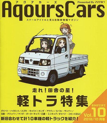 ラブライブ!サンシャイン!! AqoursCars Vol.10 / アメチカラ