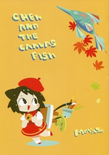 東方 CHEN AND THE CANVAS FISH / 北国もやし製造所