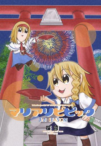 東方 マリアリピピック 3rd SEASON / FEARLESS STAR