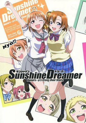 ラブライブ!サンシャイン!! Sunshine Dreamer / MIX-ISM