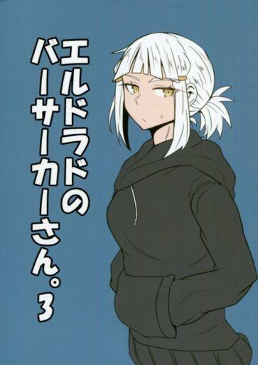 <<Fate>> エルドラドのバーサーカーさん。 3 / Argento Fiore.