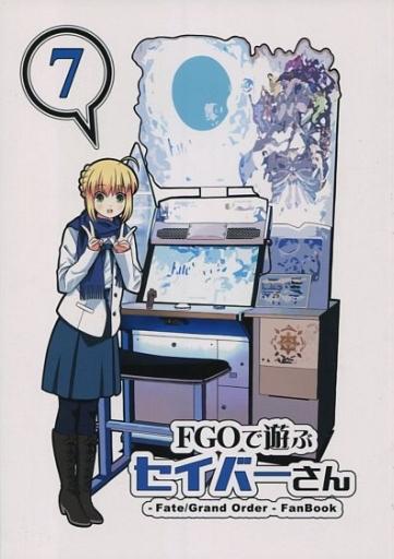 Fate FGOで遊ぶセイバーさん 7 / SoaR
