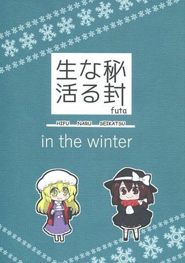 東方 秘封なる生活 in the winter / なべぞこ