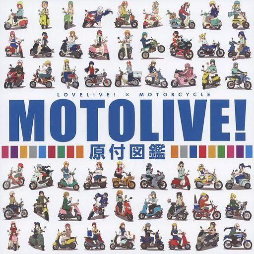 ラブライブ!サンシャイン!! MOTOLIVE! 原付図鑑 / アメチカラ
