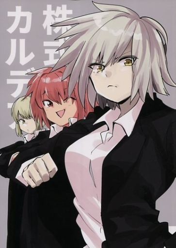 Fate 株式会社カルデア / すてみたっくる