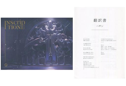 Fate 【翻訳書付き】Inscription / Comic Valley