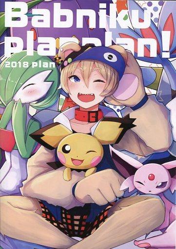 芸能・タレント Babiniku planplan / Sleeplan