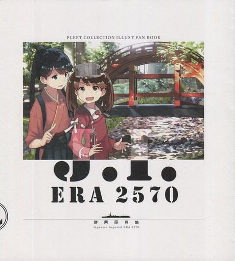艦隊これくしょん 【カバー付】J.I.ERA 2570 / CRAZY FOX/サルコメ/旧松谷邸