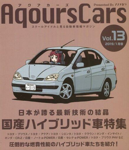 ラブライブ!サンシャイン!! AqoursCars Vol.13 アクアカーズ / アメチカラ