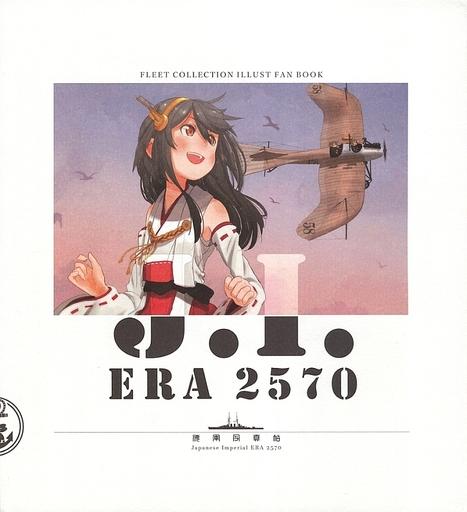 艦隊これくしょん 【カバー無し】J.I.ERA 2570 / CRAZY FOX/サルコメ/旧松谷邸
