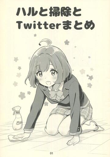 Tokyo 7th シスターズ ハルと掃除とTwitter まとめ / 日戸プロダクション
