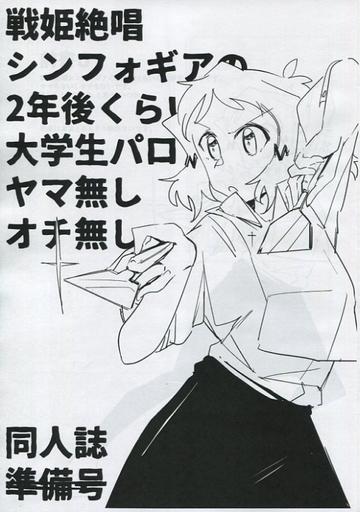戦姫絶唱シンフォギア 【準備号】戦姫絶唱シンフォギアの2年後くらいの大学生パロ ヤマ無しオチ無し / タテシマ。