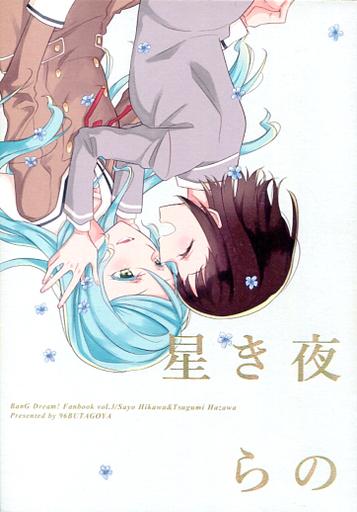 その他アニメ・漫画 夜のきら星 / 96ブタゴヤ