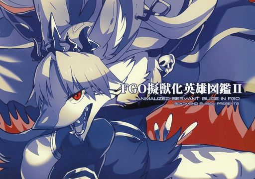 Fate FGO擬獣化英雄図鑑 II / 底物水槽