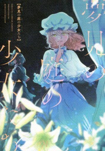 東方 夢見の庭の少女たち / ロマンチックメロウ