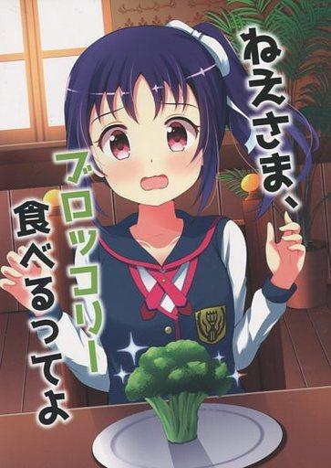 ラブライブ!サンシャイン!! ねえさま、ブロッコリー食べるってよ / RabbitPunch!!