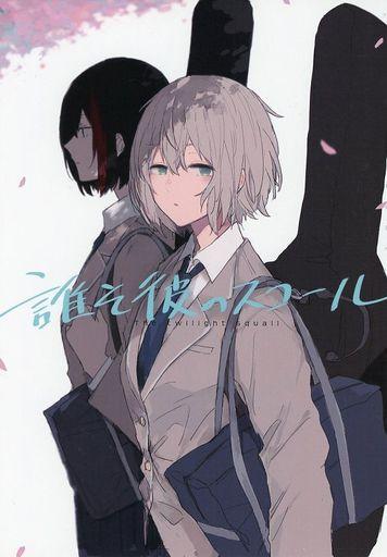 その他アニメ・漫画 誰そ彼のスコール / 2DASH