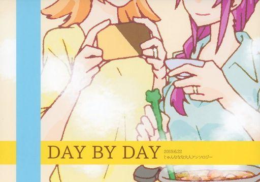 その他アニメ・漫画 DAY BY DAY / サークルねこ電子工業