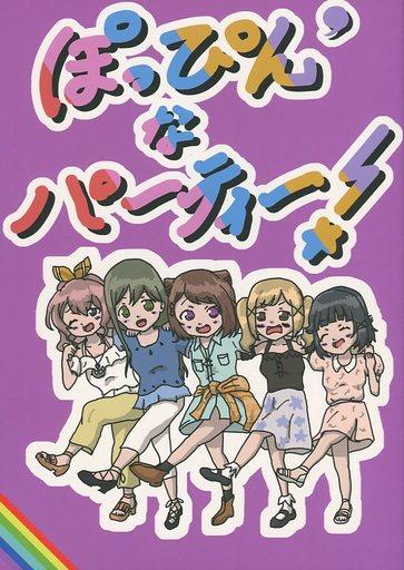 その他アニメ・漫画 ぽっぴん'なパーティー! / ゑんどれすマヨ