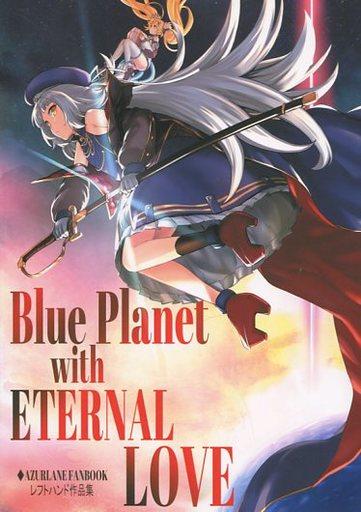 アズールレーン Blue Planet with ETERNAL LOVE / しぐれえび