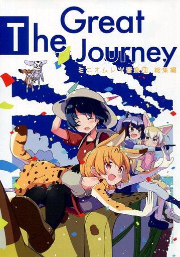 けものフレンズ The Great Journey / ミニオムレツ音楽団