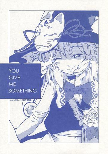 東方 【オフセット版】YOU GIVE ME COMETHING / 水防倉庫
