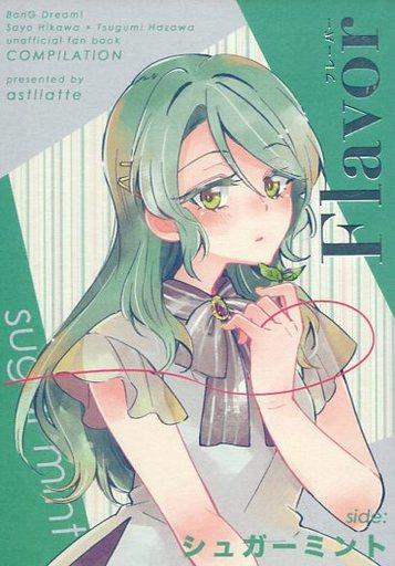 その他アニメ・漫画 Flavor : sugar mint / アストラッテ
