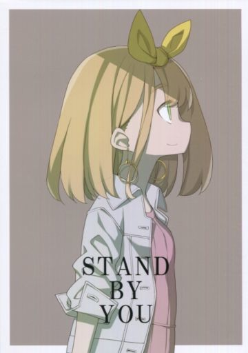 その他アニメ・漫画 STAND BY YOU / 田中家の鴨