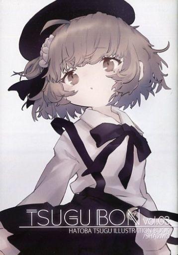 芸能・タレント TSUGU BON vol.03 / しゃしゃもやき
