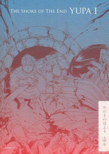 その他アニメ・漫画 おわりのほとり ユパ THE SHORE OF THE END YUPA I / PERMANENT(アパート)