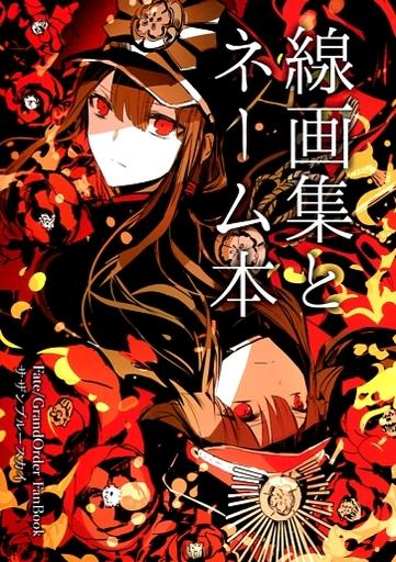 Fate 線画集とネーム本 / サザンブルースカイ
