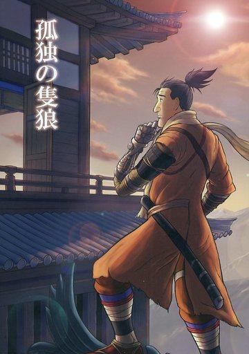 その他アニメ・漫画 孤独の隻狼 / もかぷりん
