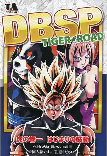 ドラゴンボール DBSP TIGER★ROAD 虎の巻一 / trick art