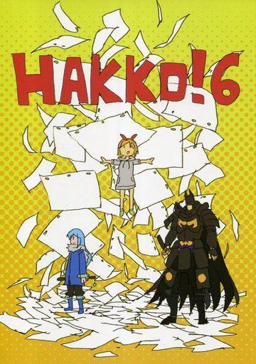 よろず HAKKO! 6 / 味噌グラフィクス