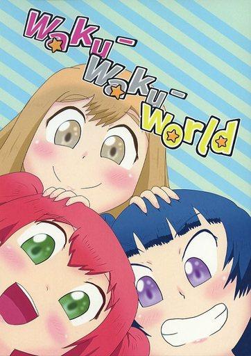 ラブライブ!サンシャイン!! Waku-Waku-World / つみれ家