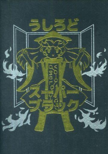 東方 うしろどスーパーブラック / 閑古鳥茶園