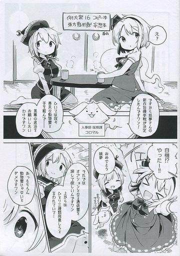 東方 【コピー誌】例大祭16コピ本 / 運命のイカスミ