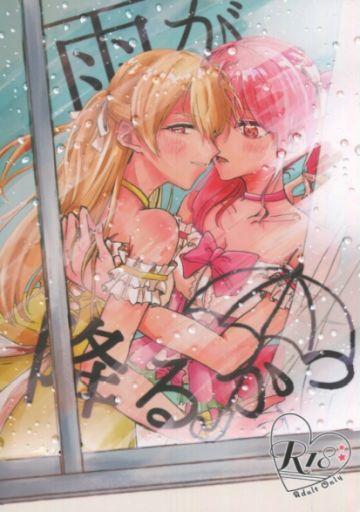 その他アニメ・漫画 雨が降るから / 餡転餅 ZHORE222576image