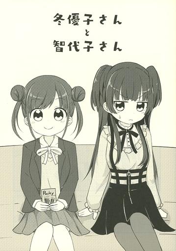 アイドルマスター 冬優子さんと智代子さん / にさんがろく!
