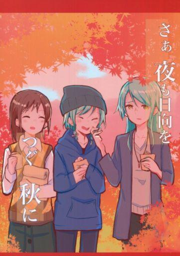 その他アニメ・漫画 さぁ夜も日向をつぐ秋に / コロナ314