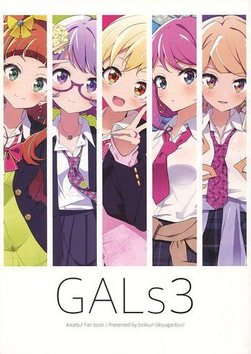 アイカツ! GALs 3 / どや顔病