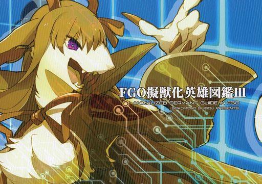 Fate FGO擬獣化英雄図鑑 III / 底物水槽